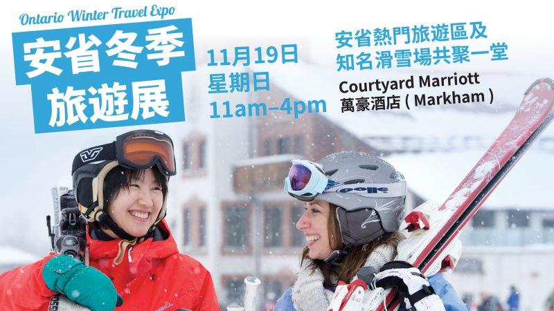 多伦多《大纪元》举办安省冬季旅游展 来宾盛赞