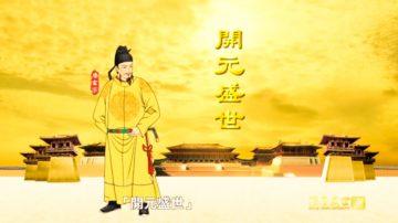【预告】《笑谈风云》之《隋唐盛世》第三十七集 开元盛世