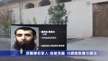 恐襲嫌犯家人:他被洗腦了 IS網路散播引關注