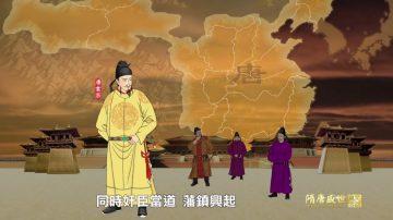【预告】《笑谈风云》之《隋唐盛世》第三十八集 天宝危机