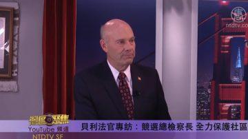 【湾区聚焦】贝利法官专访:竞选总检察长 全力保护社区