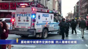 曼哈頓中城爆炸定調恐襲  四人傷嫌犯被捕