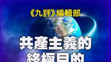 《九评》编辑部:共产主义的终极目的 (9)