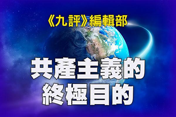 《九評》編輯部:共產主義的終極目的 (11)