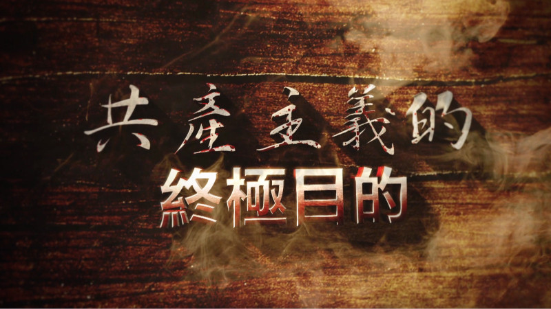 新唐人推出《共產主義的終極目的》播報版