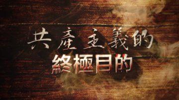 【共产主义的终极目的——中国篇第一章】(完整版)