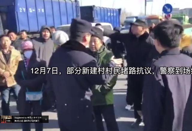 北京大兴火灾后被强拆  村民示威要求生存权(视频)