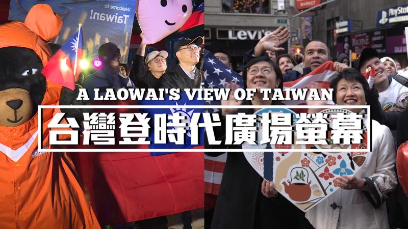 【老外看台湾】纽约拼观光!台湾登时代广场大萤幕
