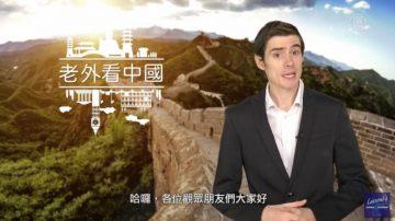 老外回顧:2017年中國十大新聞