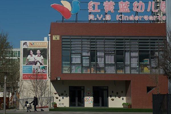 北京红黄蓝虐童事件新进展:涉案教师被批捕