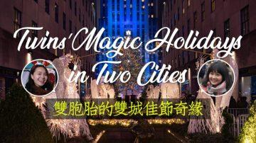 【跨年特別企劃】紐約 VS.台北!雙胞胎的雙城奇緣