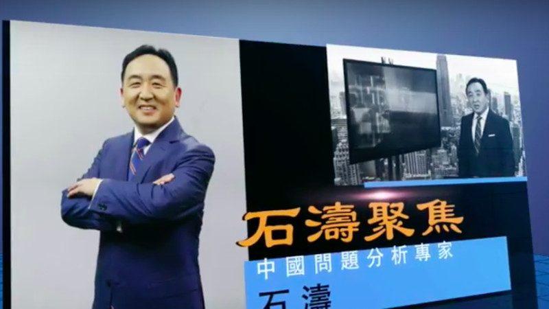 《石涛聚焦》赵乐际为习近平保驾护航 威胁全党利益集团: 查处两面人