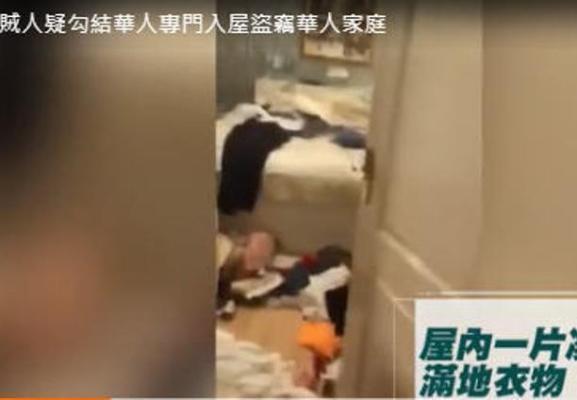 英国华人家庭接连遭窃 疑有华人伙同窃贼犯案