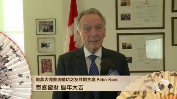 加拿大国会法轮功之友共同主席Peter Kent新年问候