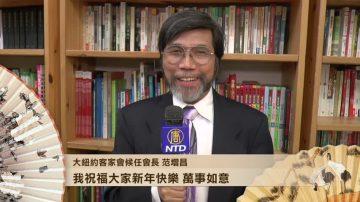 大纽约客家会候任会长范增昌给新唐人观众拜年