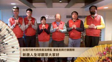 台湾巧时代时尚卫浴总监潘进吉与行销团队 恭祝新唐人观众新年大吉