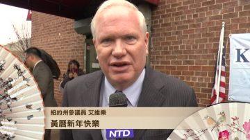纽约州参议员艾维乐 给新唐人观众拜年