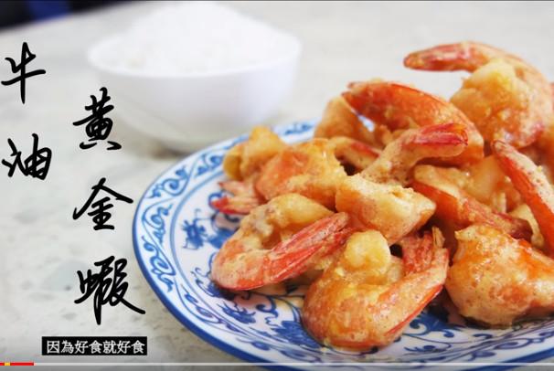 港式牛油黄金虾 超香超美味(视频)