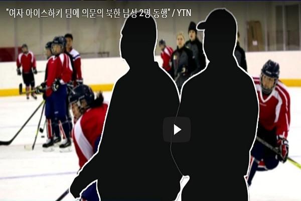 少开口讲话 2神秘男随朝鲜女子冰球队入韩