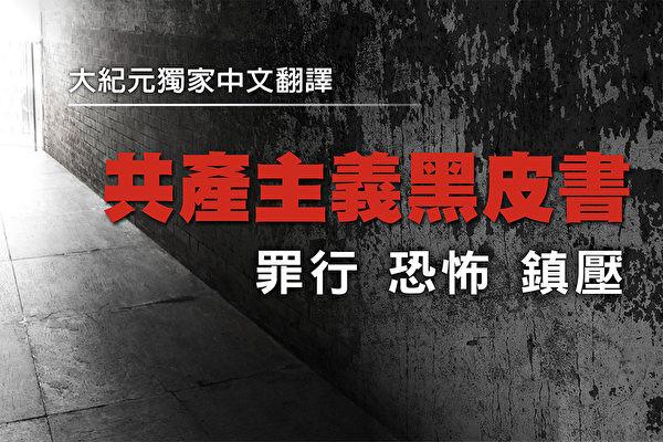 《共产主义黑皮书》:无产阶级专政的铁拳