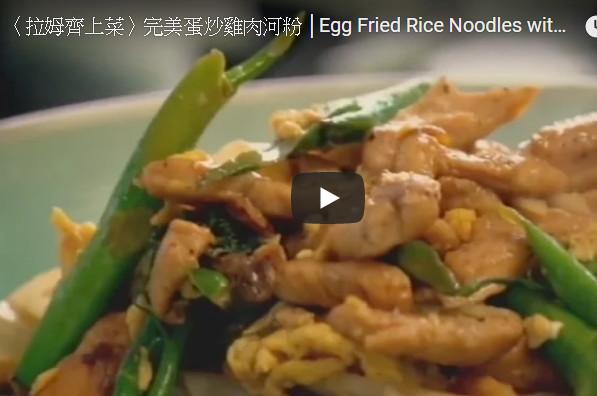 大厨上菜 完美蛋炒鸡肉河粉(视频)
