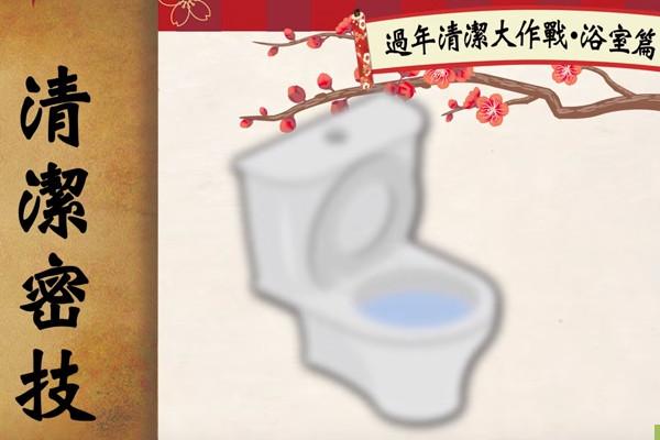 过年打扫浴厕 防霉除臭用这一物最有效(视频)