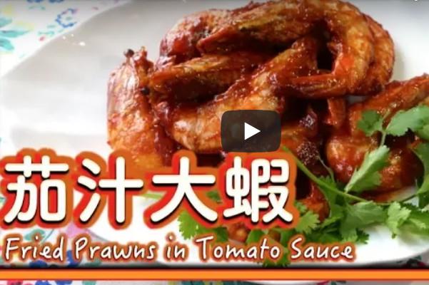 茄汁大虾 贺年菜式简单做法(视频)