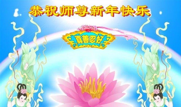各行业法轮大法学员恭祝李洪志大师新年好