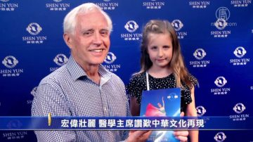 宏偉壯麗 內涵深邃 醫學主席讚歎中華文化再現