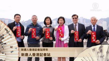 新唐人全球记者站 恭祝观众新年快乐