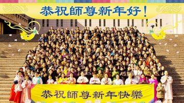 韩国九地法轮功学员给李洪志大师拜年