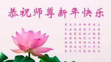 大陆国家机关法轮功学员恭祝李洪志大师新年好