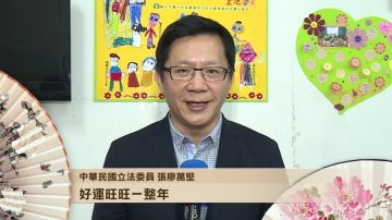 中华民国立法委员张廖万坚 恭祝观众好运旺旺一整年