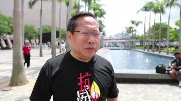 四二五周年 港支联会谴责中共迫害法轮功
