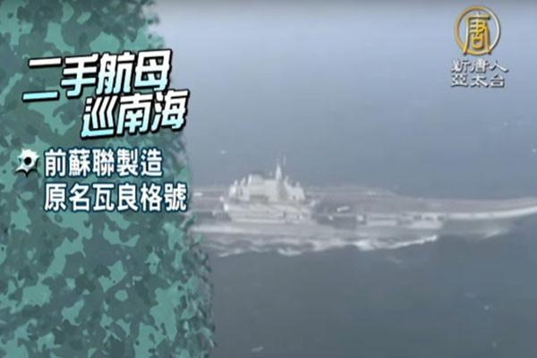 贸易战牵动南海?中美航母同现 习近平或首次南海阅兵