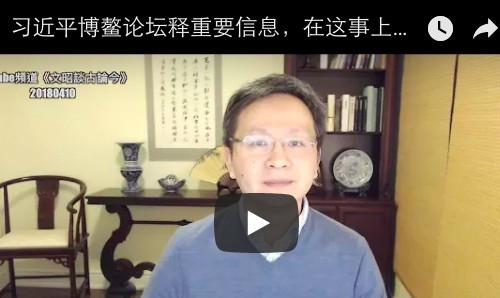 文昭:习近平博鳌论坛释重要信息,在这事上妥协才是真妥协!