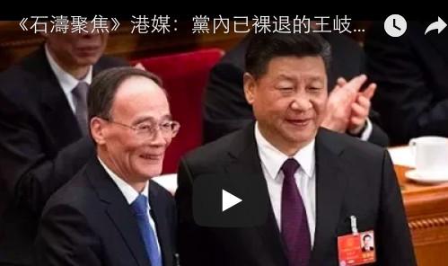 """《石涛聚焦》王岐山""""回归""""无异于习近平公然蔑视中共党内的潜规则"""