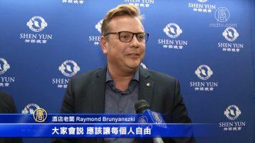 高档酒店老板:中国人应该有信仰自由
