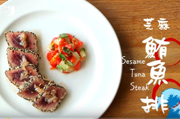 香煎芝麻鲔鱼排 大厨名菜也能在家轻松做(视频)