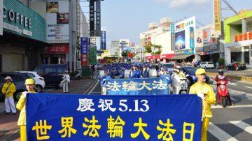 川人:5‧13世界法轮大法日,中国人的骄傲