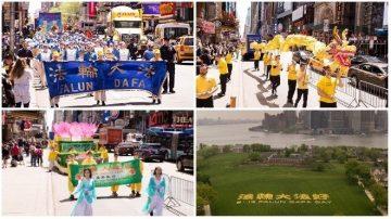 欢歌载舞 游行排字 纽约系列活动庆祝法轮大法日