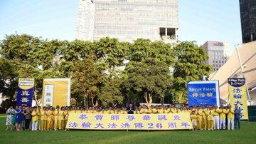 """513 报导: 新加坡法轮功庆祝第19届""""世界法轮大法日"""""""