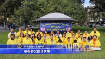 澳大利亚南澳阿德雷德庆祝世界法轮大法日
