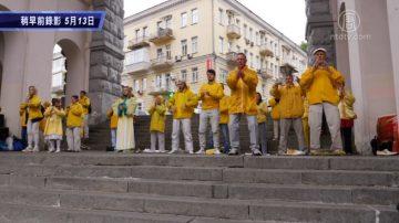 乌克兰基辅法轮功学员 庆祝法轮大法日