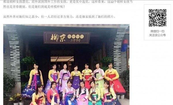 韩朝暂停高层会谈原因 传要不回12名女服务生
