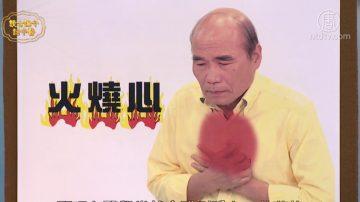 谈古论今话中医:不再火烧心 跟胃食道逆流说掰掰