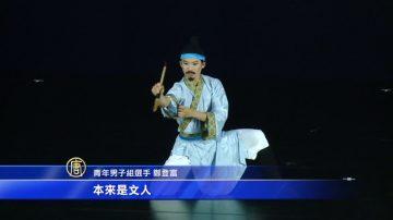 男青选手学跳古典舞 以史为鉴复兴传统