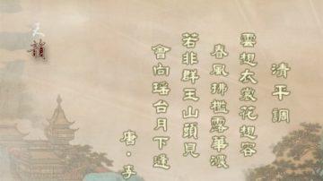 天韵舞春风:李白-清平调