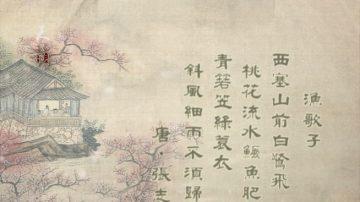 天韵舞春风:张志和-渔歌子