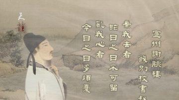 天韵舞春风:李白-宣州谢朓楼饯别校书叔云